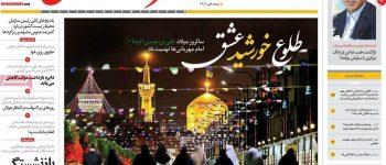 تيتر روزنامه هاي چهارشنبه 03 مرداد1397